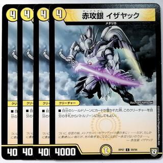 デュエルマスターズ(デュエルマスターズ)のDMRP07 59/94 赤攻銀 イザヤック✕4枚セット(シングルカード)
