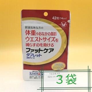 タイショウセイヤク(大正製薬)のリビタ ファットケア タブレット 14日分 3袋(その他)