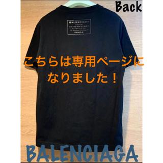 バレンシアガ(Balenciaga)のバレンシアガ BALENCIAGA 17AW バックプリントTシャツ(Tシャツ/カットソー(半袖/袖なし))