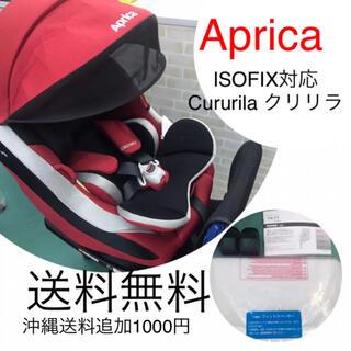 アップリカ(Aprica)の【Aprica】アップリカ  ISOFIX対応 チャイルドシート  クリリラ(自動車用チャイルドシート本体)