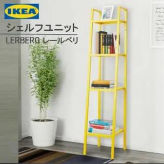 IKEA - 3日間限定!大セール*イケア シェルフユニット レールベリ イエロー
