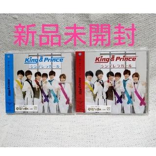 Johnny's - King&Prince シンデレラガール CD