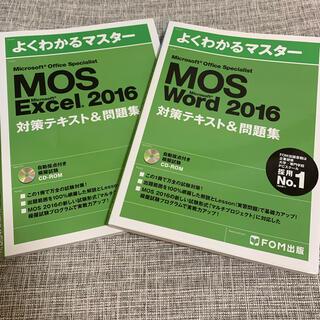 フジツウ(富士通)のMOS Excel 2016/MOS Word 2016 テキスト・問題集(資格/検定)