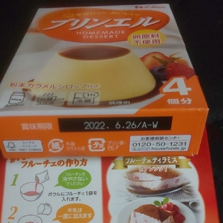 ハウスショクヒン(ハウス食品)のプリンエル 4つセット!(菓子/デザート)
