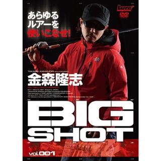 金森隆志 BIGSHOT 1.2.4.6.7 セット(スポーツ/フィットネス)