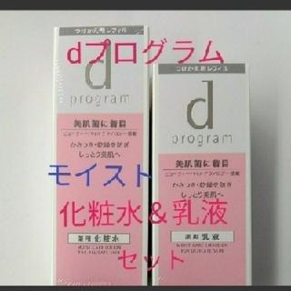 d program - 資生堂 dプログラム モイスケア ローション&エマルジョン MB つけかえ 2点