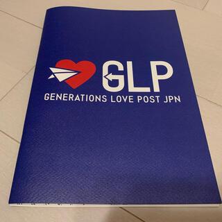 GENERATIONS - generations love post 非売品パンフレット