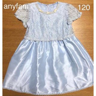 エニィファム(anyFAM)のエニィファム ドレス 120cm anyfam(ドレス/フォーマル)