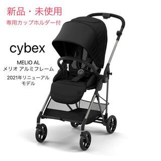 サイベックス(cybex)のcybex MELIO アルミフレーム *2021年リニューアルモデル(ベビーカー/バギー)