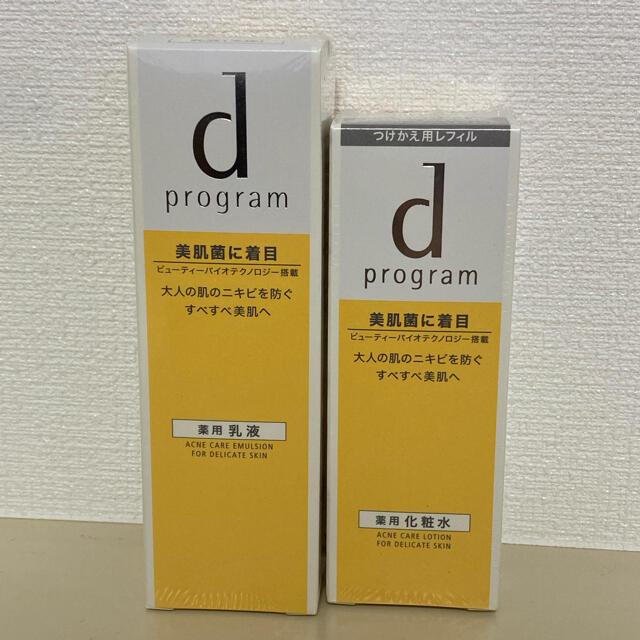 d program(ディープログラム)の資生堂 dプログラム アクネケア エマルジョン MB 敏感肌用乳液&化粧水 コスメ/美容のスキンケア/基礎化粧品(化粧水/ローション)の商品写真