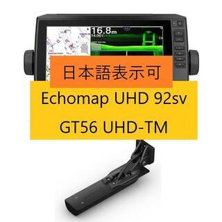 GARMIN - Garmin 日本語版Echomap UHD 92sv +GT56 UHD-TM