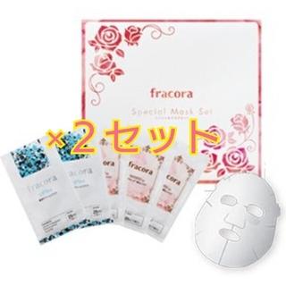 フラコラ - フラコラ スペシャルマスク 2セット