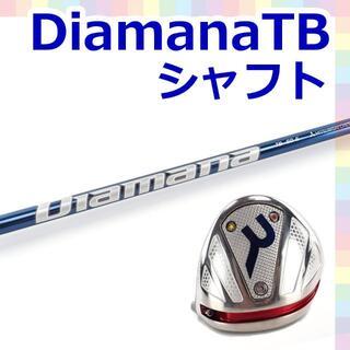 三菱ケミカル - 【ほぼ新品】ディアマナ TB シャフト ロッディオドライバー用 782