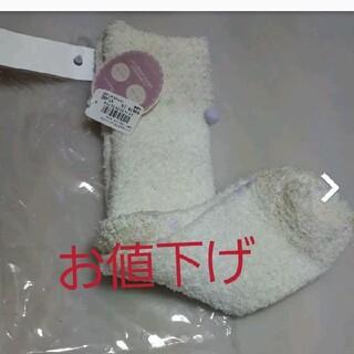 アフタヌーンティー(AfternoonTea)のアフタヌーンティーのモコモコ靴下(その他)