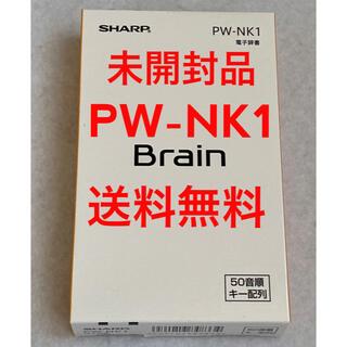 SHARP - PW-NK1 SHARP シャープ 電子辞書 Brain