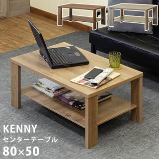 KENNY センターテーブル 80×50(ローテーブル)