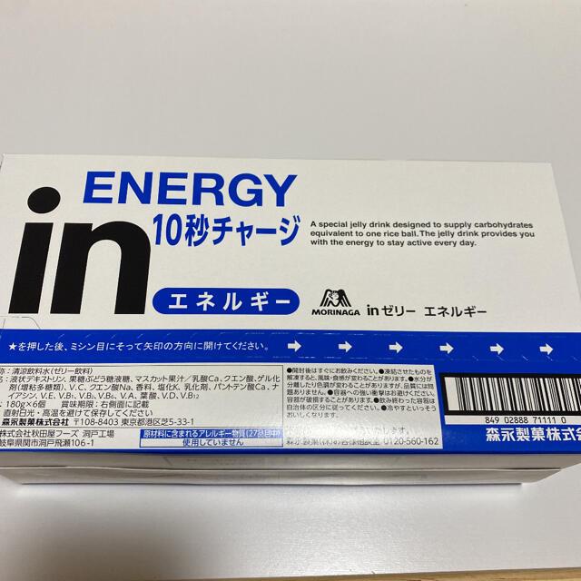 森永製菓(モリナガセイカ)のインゼリー エネルギー 6個 inゼリー 食品/飲料/酒の飲料(ミネラルウォーター)の商品写真