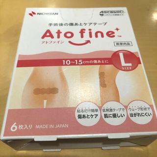 ☆新品 アトファインLサイズ6枚入り☆傷跡ケアテープ