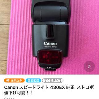 キヤノン(Canon)のtomoco様専用(ストロボ/照明)