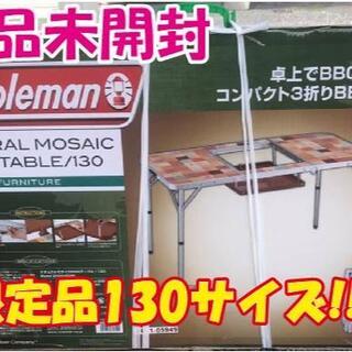 Coleman - 130テーブル●新品未開封●ナチュラルモザイク BBQテーブル 130サイズ