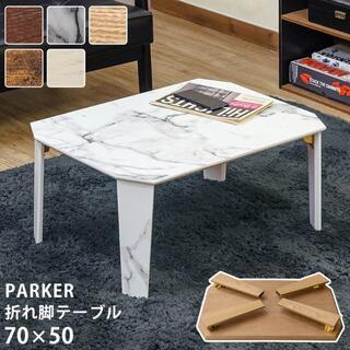PARKER 折脚テーブル 70×50(ローテーブル)