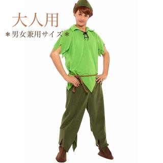 ディズニー(Disney)のピーターパンコスチュームセット(大人/男女兼用サイズ)(衣装一式)