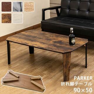 PARKER 折脚テーブル 90×50(ローテーブル)