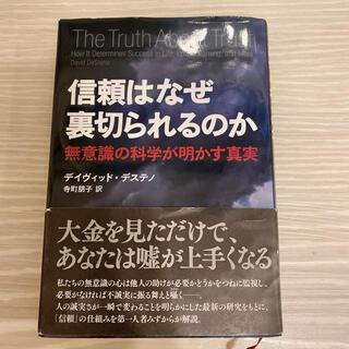 信頼はなぜ裏切られるのか 無意識の科学が明かす真実(人文/社会)