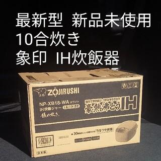 象印 - 最新型 新品 ZOJIRUSHI IH炊飯ジャー 一升炊き(白)極め炊き