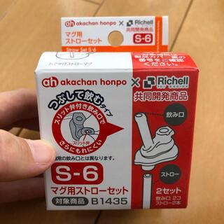 リッチェル(Richell)のリッチェル マグ用ストローセット 付け替え(水筒)