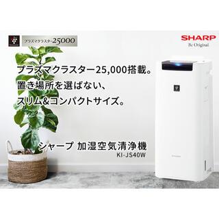 SHARP - 新品未使用 シャープ 加湿空気清浄機 KI-JS40W SHARP