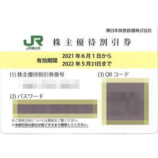 JR東日本 株主優待 運賃 4割 割引券 期限:2022/5/31 東日本旅客(その他)
