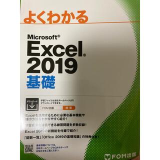 マイクロソフト(Microsoft)のよくわかるMicrosoft Excel2019基礎(コンピュータ/IT)