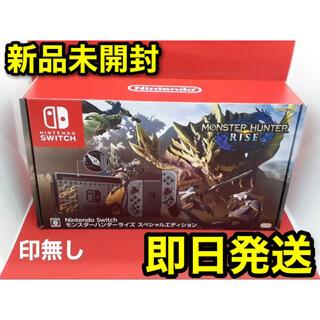 Nintendo Switchモンスターハンターライズ スペシャルエディション (家庭用ゲーム機本体)