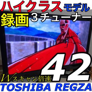 東芝 - 【ハイクラスモデル】東芝 REGZA 42型 高級 液晶テレビ レグザ