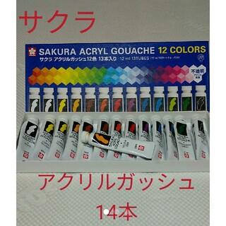 サクラクレパス - 【A】サクラ アクリルガッシュ 12色 アクリル絵の具
