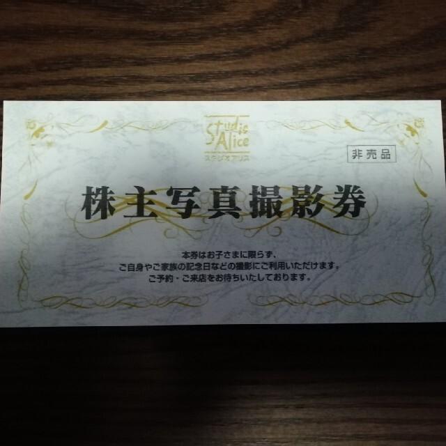 スタジオアリス株主優待 写真撮影券1枚 チケットの優待券/割引券(その他)の商品写真