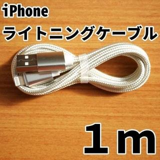 アイフォーン(iPhone)のiPhone 充電器ケーブル 1m 2m シルバー (バッテリー/充電器)