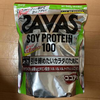 ザバス(SAVAS)の【未開封】明治 ザバス ソイプロテイン100 ココア味 945g(プロテイン)