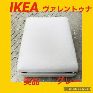 IKEA - 【美品】IKEA ソファベット ヴァレントゥナ グレー