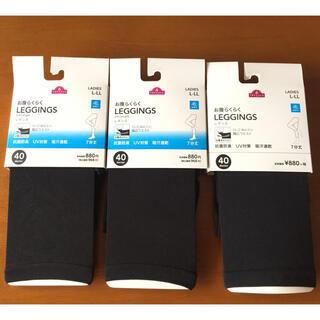 イオン(AEON)の新品未使用 L~LLサイズ お腹らくらくレギンス 7分丈 3点 定価2904円(レギンス/スパッツ)