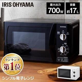 アイリスオーヤマ - アイリスオーヤマ 電子レンジ