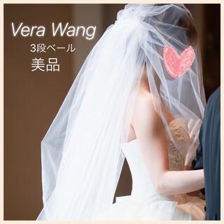 ヴェラウォン(Vera Wang)のvera wang(ヴェラウォン)3段ベール(ウェディングドレス)