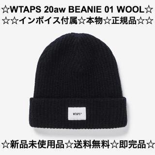 W)taps - ☆WOOL☆WTAPS 20aw BEANIE01☆インボイス付☆新品☆送料無料