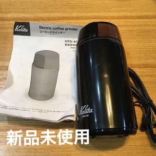 カリタ(CARITA)のカリタ コーヒーミル グラインダー KPG-40(電動式コーヒーミル)