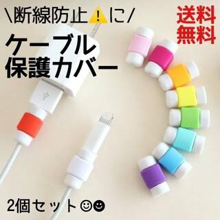 iPhone ケーブル 断線防止カバー 2個セット 保護キャップ(その他)