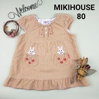 ミキハウス(mikihouse)のミキハウス うさの コーデュロイ ワンピース 80(ワンピース)