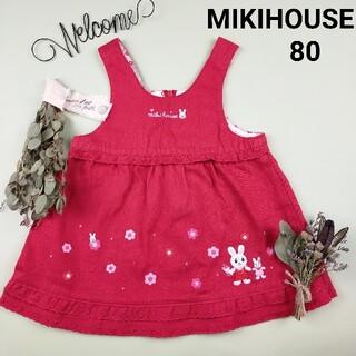 ミキハウス(mikihouse)のミキハウス うさこ 刺繍 ワッペン ジャンパースカート ワンピース 80(ワンピース)