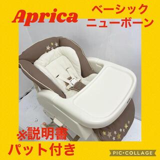 Aprica - 【美品】アップリカ バウンサー ベーシックニューボーン