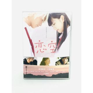 【廃盤】映画『恋空 スタンダードエディション』DVD/三浦春馬 新垣結衣/美品